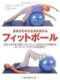 身体が芯から生まれ変わるフィットボール—あるべき本来の姿にリセットし、しなやかに引き締めるボール・ワークアウトの決定版!