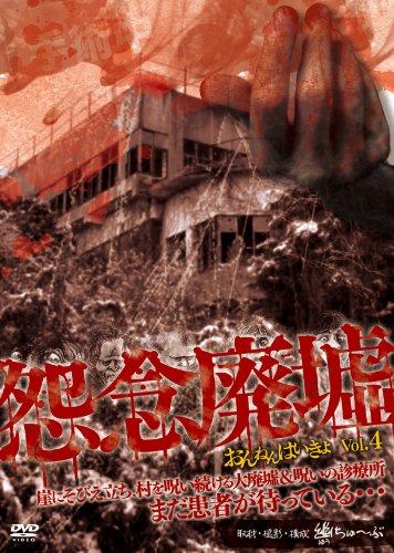 怨念廃墟  VOL.4 崖にそびえ立ち、村を呪い続ける大廃墟&呪いの診療所 まだ患者が待っている・・・ [DVD]