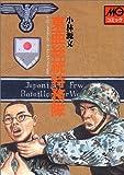東亜総統特務隊―ヤパニッシュ・フライビリング・デア・ヴァッフェンSS (MGコミック)
