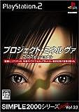echange, troc Simple 2000 Series Ultimate Vol. 23: Project Minerva Professional[Import Japonais]