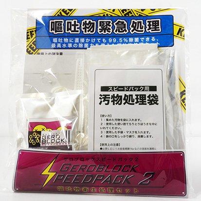 ゲロブロック スピードパック2 超強力 嘔吐物処理セット 業務用