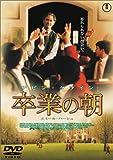 卒業の朝[DVD]