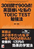 30900TOEIC(R)TEST