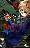 6のトリガー 03 (ゲッサン少年サンデーコミックス)