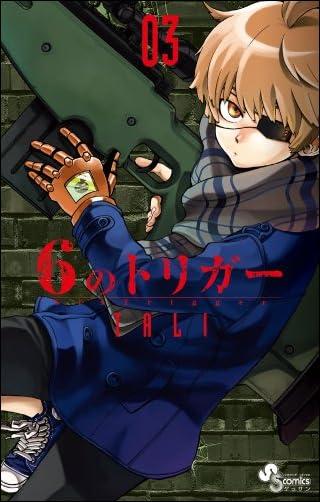 6のトリガー 3 (ゲッサン少年サンデーコミックス)