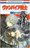 ヴァンパイア騎士 11 (花とゆめCOMICS)