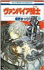 ヴァンパイア騎士 第11巻