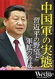 中国軍の実態 習近平の野望と軍拡の脅威 Wedgeセレクション