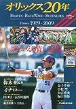 オリックス20年—History1989-2009 よみがえる青い記憶 (B・B MOOK 628 スポーツシリーズ NO. 500)