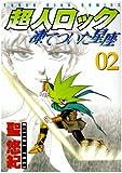 超人ロック 凍てついた星座 (2) (ヤングキングコミックス)