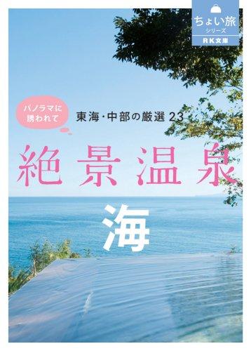 東海・中部の厳選23絶景温泉〈海〉