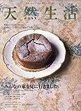 天然生活 2007年 03月号 [雑誌]