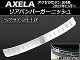 AP リアバンパーガーニッシュ ステンレス製 ヘアライン仕上げ APSINA-AXELA016 マツダ アクセラセダン BM系