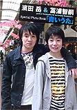 濱田岳&冨浦智嗣—Special Photo Book「青いうた」 (Angel Works)