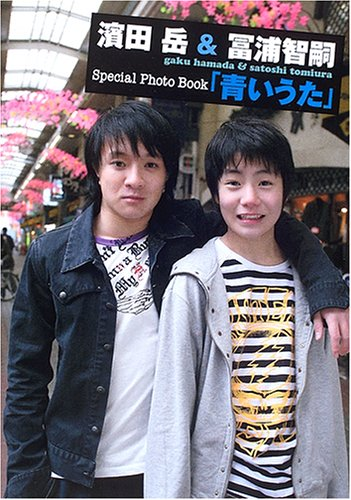 濱田岳&冨浦智嗣―Special Photo Book「青いうた」 (Angel Works)