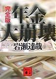 年金大崩壊 完全版 (講談社文庫 い 86-2)