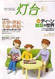 灯台 2008年 05月号 [雑誌]