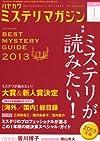 ミステリマガジン 2013年 01月号 [雑誌]
