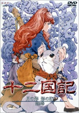 十二国記 月の影 影の海 三巻 [DVD]