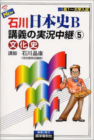 New石川日本史B講義の実況中継