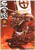 echange, troc Anonyme - Satsuma, l'honneur de ses samouraïs, Tome 1 :