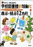 子どもと一緒に進める学校図書館の活動と展示・掲示12カ月―コピーしてできる資料と型紙付き