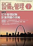 設備と管理 2016年 07 月号 [雑誌]