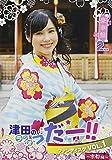津田のラジオ「っだー!!」ファンディスク VOL.1 ~京都編~ 豪華版 [DVD]