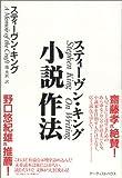 小説作法(書籍)