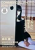 COMMERCIAL PHOTO (コマーシャル・フォト) 2016年 10月号