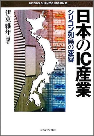 Amazon.co.jp: <b>日本のIC</b>産業―シリコン列島<b>の</b>変容 (MINERVA BUSINESS <b>...</b>