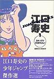 江口寿史JUMP WORKS (1)