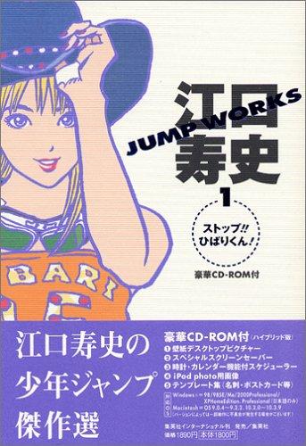 江口寿史 JUMP WORKS 1 ストップ!!ひばりくん