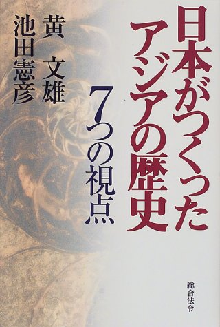 日本がつくったアジアの歴史