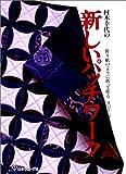 村木幸代の新しいパッチワーク―折り紙のように折って作る リバーシブルモチーフ