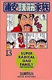 浦安鉄筋家族 (13) (少年チャンピオン・コミックス)