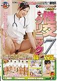 性交クリニック7 [DVD]
