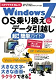 Windows7 OS乗り換え&データ引越し 超!簡単ガイド (LOCUS MOOK)