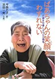 ばあちゃんの笑顔をわすれない—介護を仕事にえらんだ青年 (イワサキ・ノンフィクション)