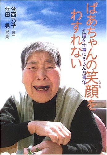 ばあちゃんの笑顔をわすれない―介護を仕事にえらんだ青年 (イワサキ・ノンフィクション)