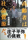 高齢者は社会資源だ。―仙台から日本が変わっていく。