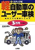ステップ式軽自動車のユーザー車検 (Sankaido motor books)
