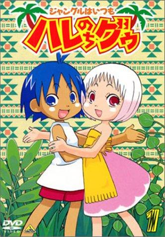おすすめアニメ キャッチ ジャングルはいつもハレのちグゥ(1) [DVD]
