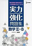 実力強化問題集 数学II+B 新課程版