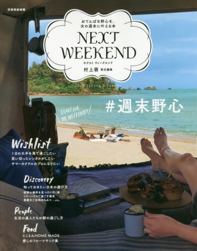 NEXTWEEKEND 2016 Spring&Summer おてんばな野心を、次の週末に叶える本 (別冊家庭画報)