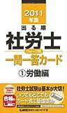 2011年版 出る順社労士 ウォーク問 一問一答カード①労働編 (出る順社労士シリーズ)