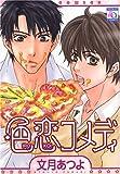 色恋コメディ  / 文月 あつよ のシリーズ情報を見る