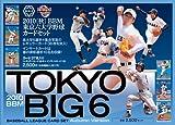 BBM 2010秋 東京六大学野球カードセット BOX