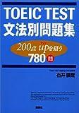 TOEIC TEST文法別問題集—200点upを狙う780問