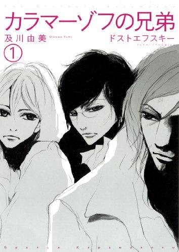 カラマーゾフの兄弟 1 (バーズコミックス)